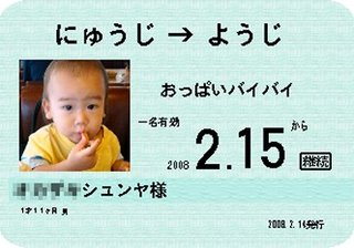 Little_child_passport