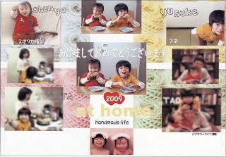 Nengajyo2009_1_2